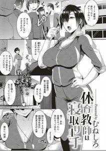 【エロ漫画】体育倉庫で盛るカップルに乱入し愛を試す爆乳体育教師が貧乳彼女の前でパイズリし逆NTRエッチで肉バイブにする!