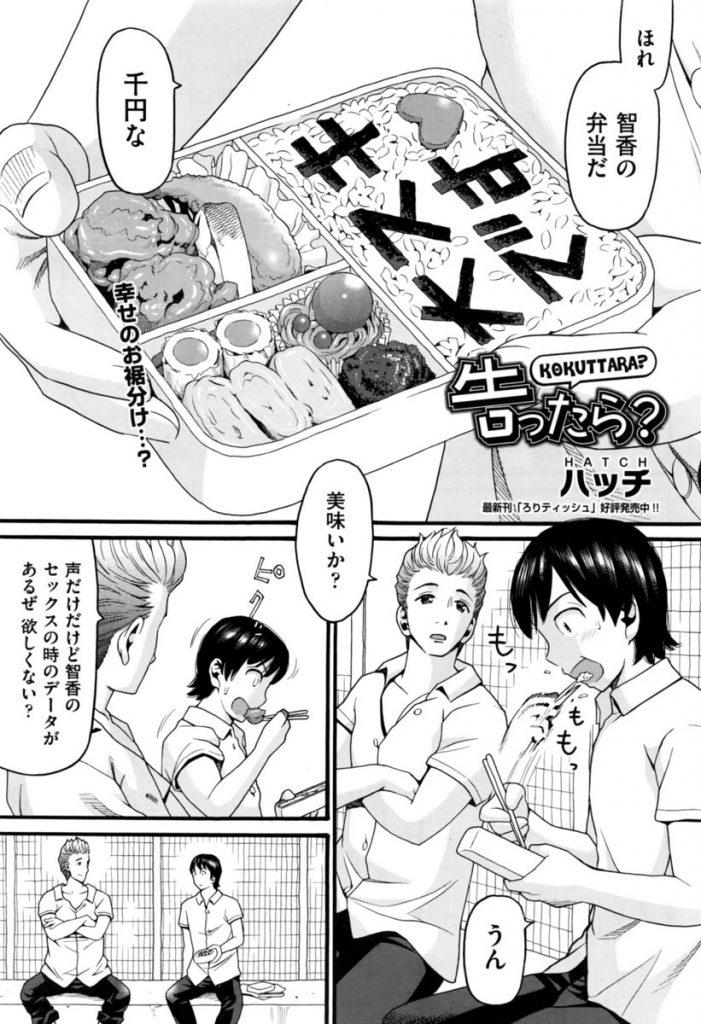 【エロ漫画】好きでもない彼女と付き合い彼女に思いを寄せる童貞友達に性交シーンを覗かせる最低彼氏が友情の寝取らせ3P!