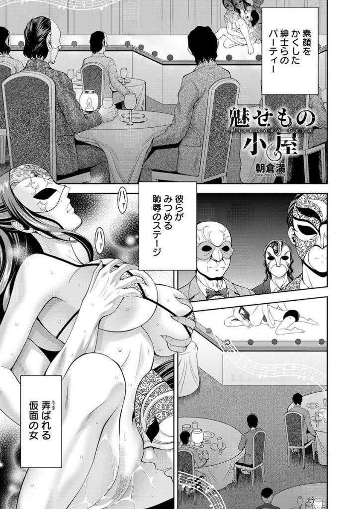 【エロ漫画】夫の残した借金を返済する為に複数の男達からステージで弄ばれる仮面の未亡人が電マ責めで生殺しにされ羞恥アクメ!