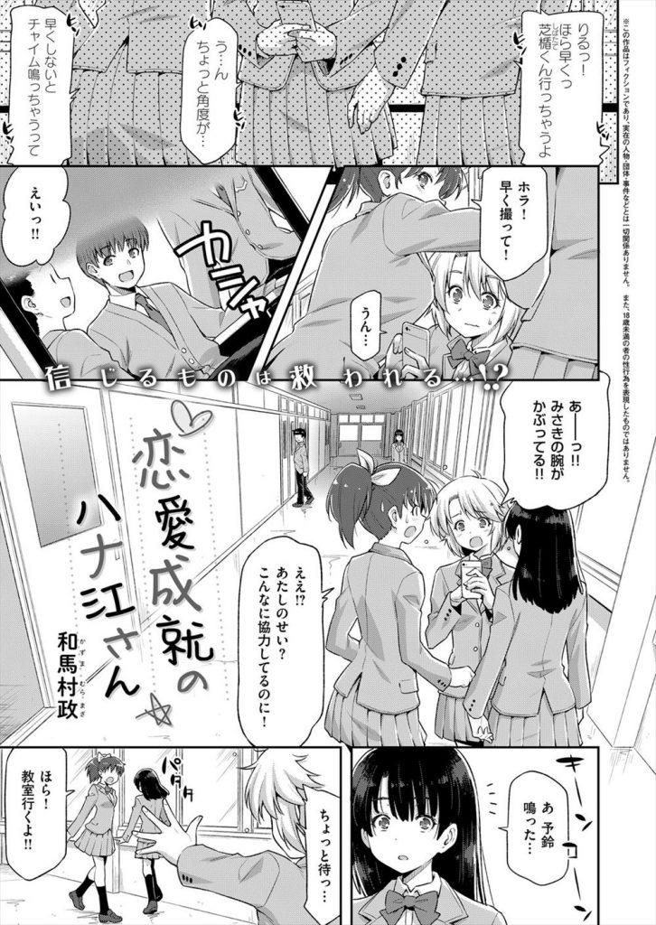 【エロ漫画】好きな人を隠し撮りする美少女JKにお膳立てする先輩が放課後に二人を拘束し局部を見せ合わせ強引にハメさせる!