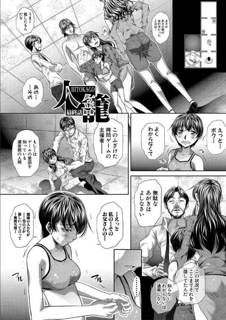 【エロ漫画】拷問ゲームの首謀者だったボーイッシュ少女と母親がケツ持ちの人間に裏切られ虫の息になるまで復讐の親子丼凌辱!