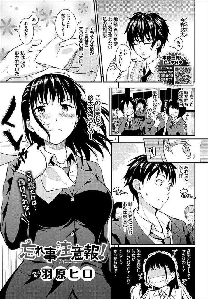 【エロ漫画】進学デビューでオシャレになった幼馴染を独占しようとするJKがHの練習相手と称し体育倉庫でゴリ押しいちゃラブ!