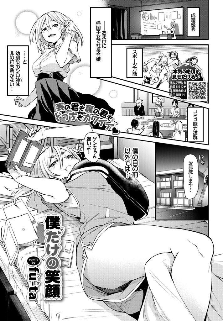 【エロ漫画】帰国子女で社長令嬢の非の打ち所のないお嬢様JDが一人暮らし始め年下幼馴染の前で素の自分を曝け出し手マンイキ!