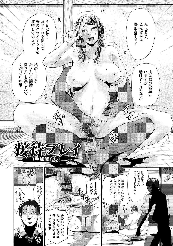 【エロ漫画】旦那の会社の大口顧客相手にセクハラを強いられる貞淑妻が性接待をハメ撮り配信され醜態アクメを全世界に晒す!