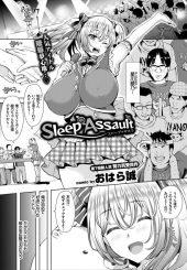 【エロ漫画】盗聴器入りのぬいぐるみを貰ったアイドルが回収に来たキモファンの前で彼氏とのSEXを覗かれ寝込みレイプされる!