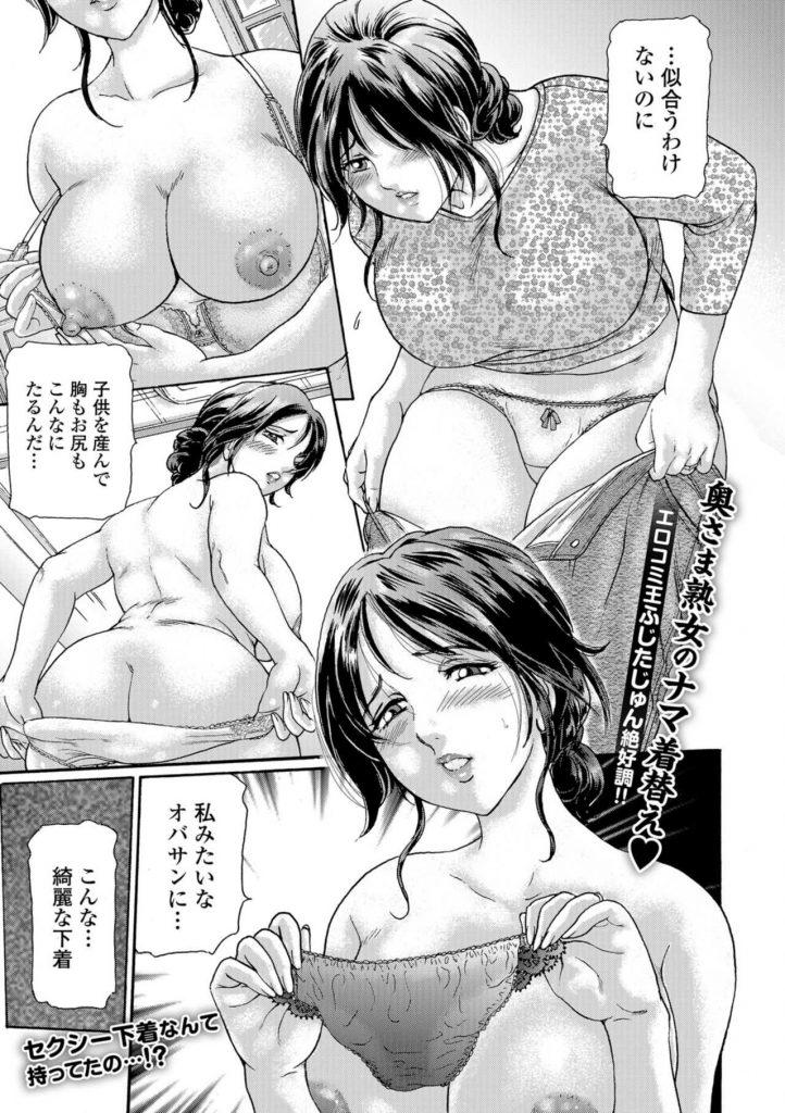 【エロ漫画】ストーカーから変態下着が送られる垂れボディの奥様熟女が妄想を膨らませて露出痴女になり庭先で首絞めオナニー!