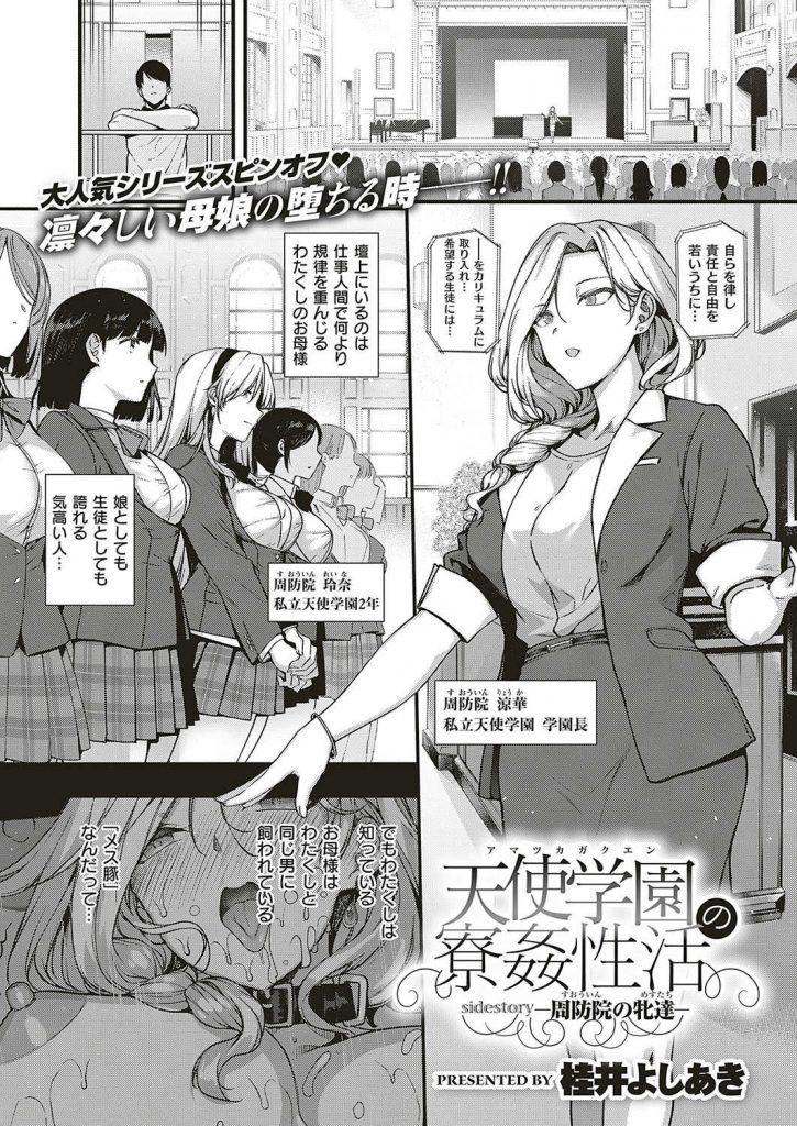 【エロ漫画】学園長の熟女妻と娘のお嬢様JKを巨根で飼いならすクズ男が調教でメスの本能を開発し母娘丼乱交で堕落させる!