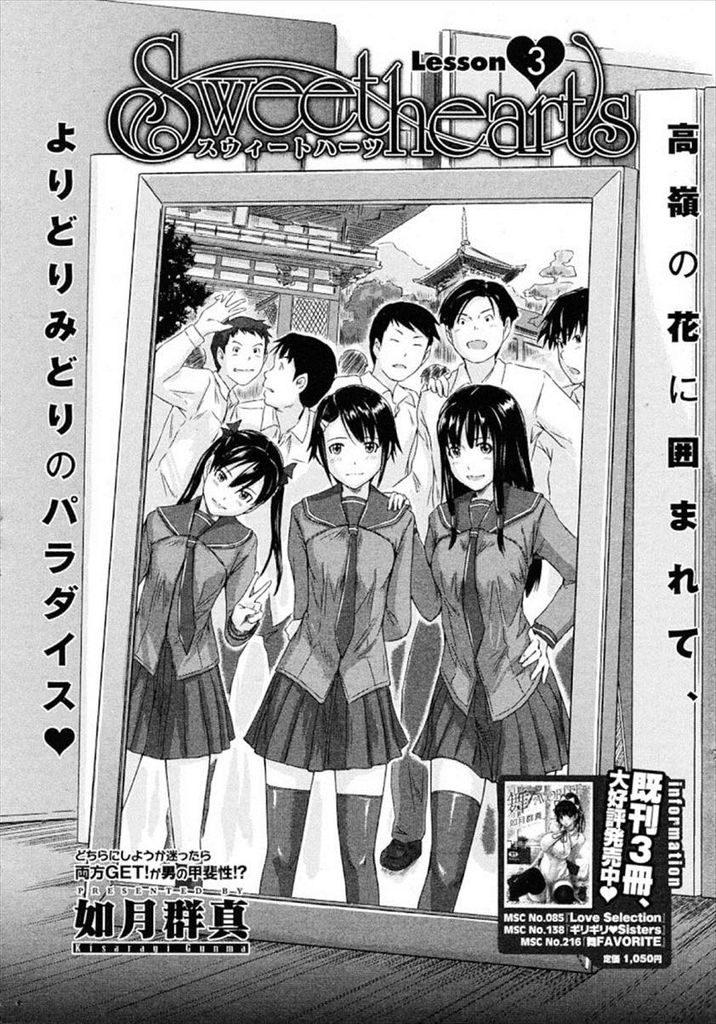【エロ漫画】性行為実習が好きな人と付き合う目的だったと知った男子が二人の美女JKと校内の至る所で所構わずハメまくる!