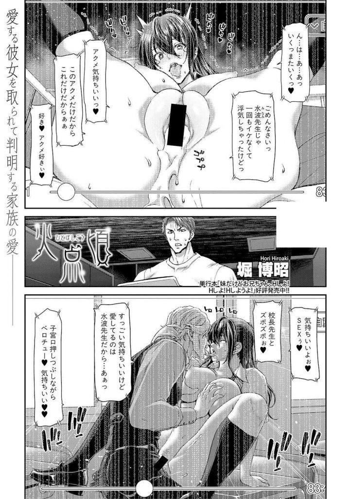 【エロ漫画】教師と付き合いながら実の父親である校長とも近親相姦で浮気調教された淫乱JKが寝取られアクメを見せつける!