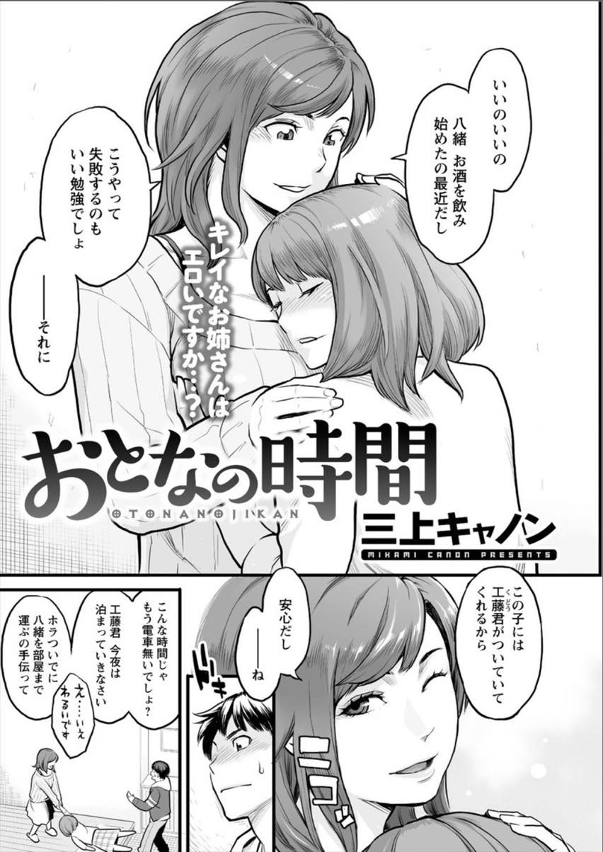 【エロ漫画】性的欲求を抱く彼女の姉のベッドで泊まる事になった彼氏が我慢出来ず自慰したら見つかり内緒の中出し性交!