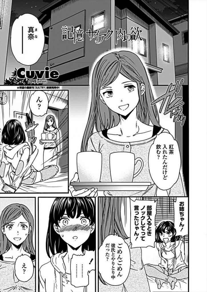 【エロ漫画】最低な同級生と妹が付き合ってると知り心配になった姉が男を呼び出すも甘い言葉に唆され身体を許し快楽堕ち!