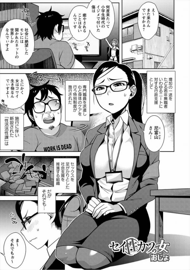 【エロ漫画】SEXでニートを社会支援する眼鏡お姉さんがキモデブの要求に応え授乳手コキで顔射され痴女に豹変し自ら騎乗位!