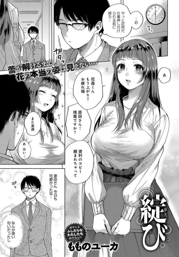 【エロ漫画】S女M男の出会い系で同僚とマッチングしたOLが女王様プレイで会社の愚痴をブチ撒けてお仕置きHでイキ果てる!