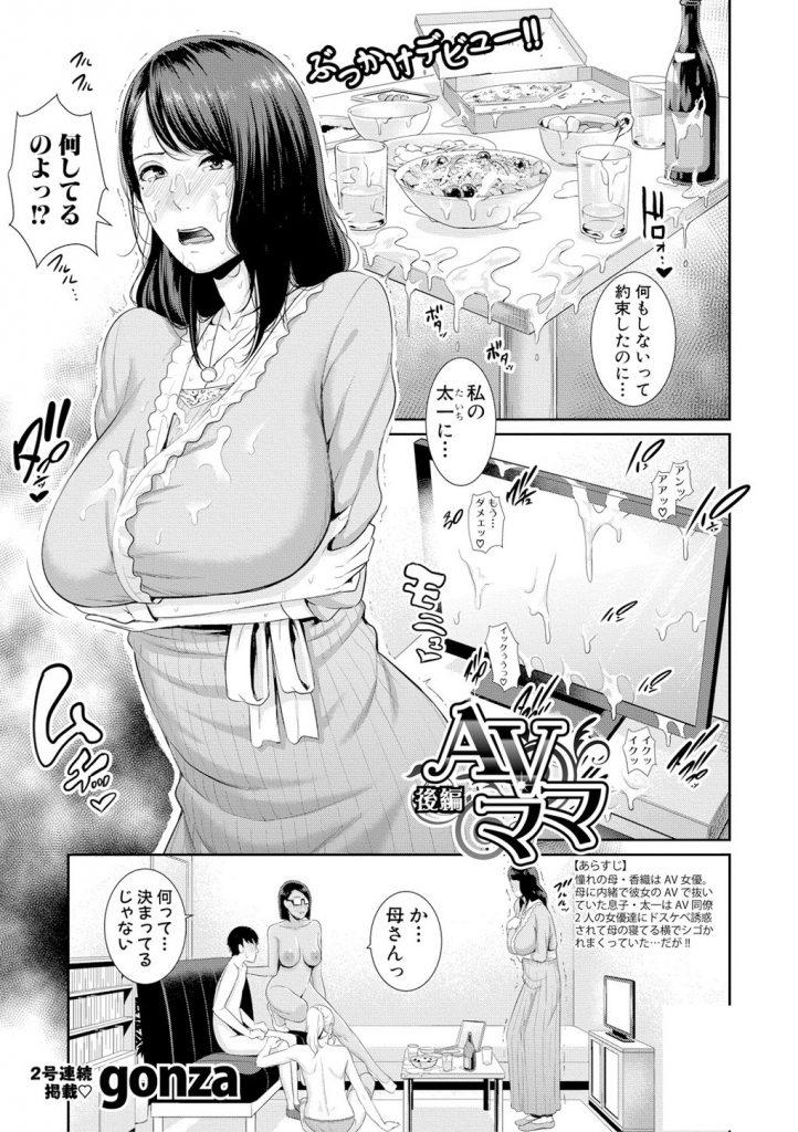 【エロ漫画】ビッチな同僚に息子がシゴかれる姿を目撃したセクシー女優のママが本心を見透かされ母子相姦で童貞を貰う!