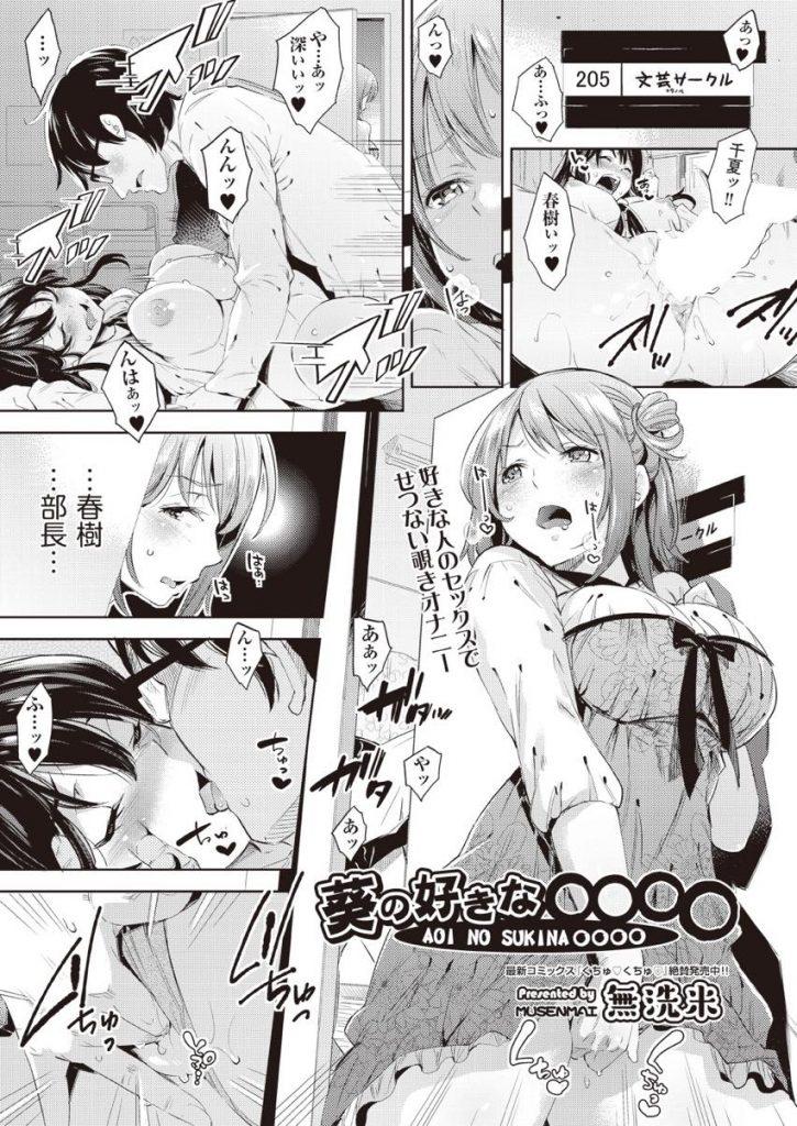 【エロ漫画】好きな部長のHを見たJDが自棄酒で潰れ酔った状態でオタク部員を部長と勘違いし全穴処女輪姦され快楽堕ち!