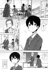 【エロ漫画】クラスの男子に告白され付き合う地味子JKが二人きりの家で激しく求め合い処女マンを容赦なく突き立てられる!