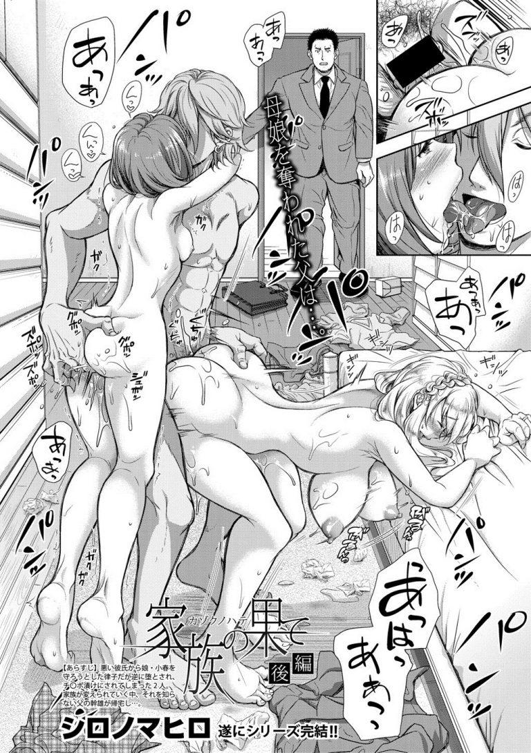 【エロ漫画】間男にチンポ漬けにされ淫乱になった母娘が3P乱交してると旦那に目撃されカオスな家庭内セックスが勃発!