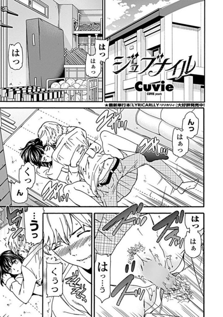 【エロ漫画】独りよがりなセックスに無反応なマグロ彼女を興奮させようとネットで得た知識を用いヨガらせイカす事に成功!