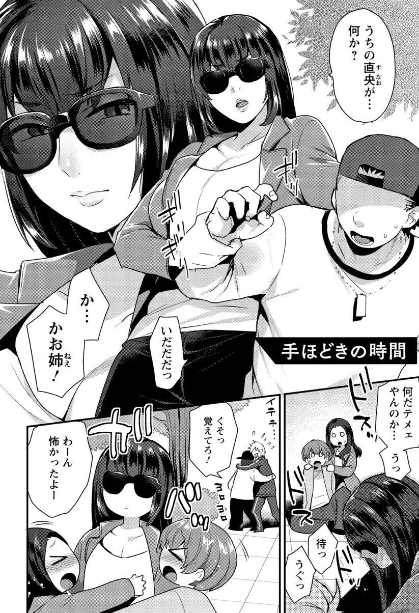 【エロ漫画】軟弱な従弟を男らしくする為にトレーニングする男前お姉さんが手コキで射精を我慢させながら刺激を与え特訓!