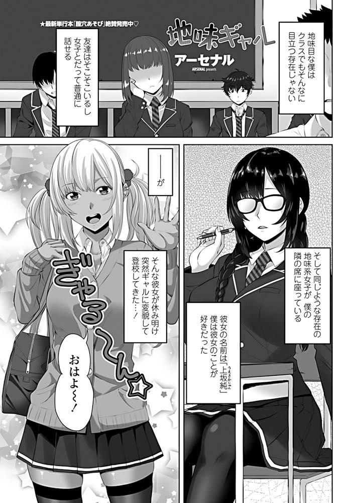 【エロ漫画】好きな男子のタイプを聞き黒ギャル化した地味子JKが告白して勘違いだと分かるも可愛いと言われて初Hに発展!