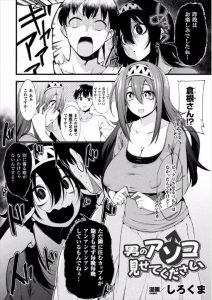【エロ漫画】隣の大学生にいちゃもんを付けちんぽを見る成人向け漫画家の変人お姉さんがケツ穴SEXで虜にして逆寝取り!