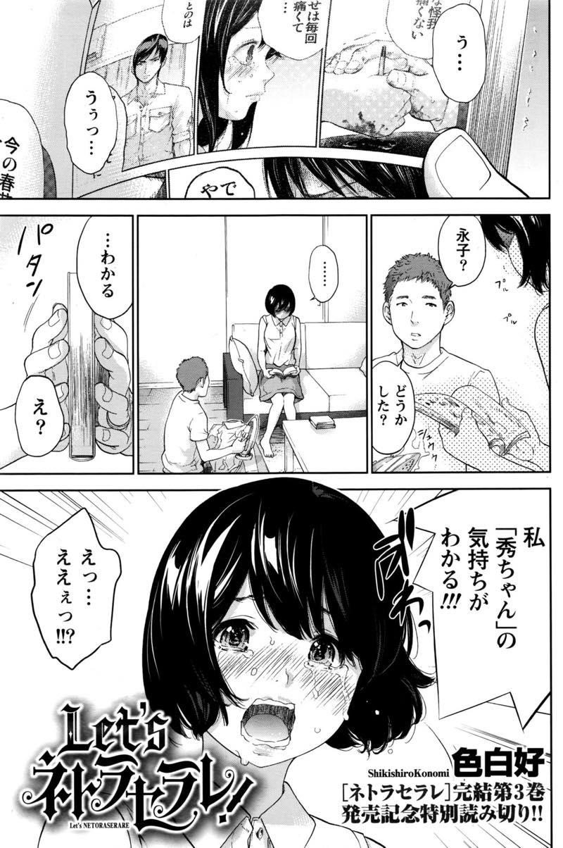 【エロ漫画】NTR漫画に感化された純粋妻がデリヘル嬢を呼んで旦那の寝取りをお願いするも途中で奪い返していちゃラブSEX!