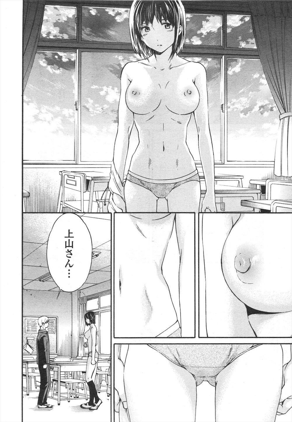 【エロ漫画】レギュラーを取れず落ち込む華奢な男子を励ますソフトボール部のエースJKが女の身体を確かめさせ自信を持たす!