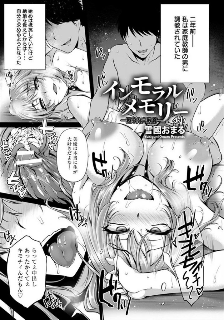 【エロ漫画】絶頂を仕込まれた鬼畜な元彼が教師になり再会したJKが弱みを握られ再び巨根調教されNTRセックスで快楽堕ち!