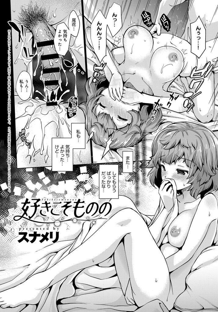 【エロ漫画】受け身のHばかりのJKが御奉仕したいと考えオナフェラで大量の精液を浴びて初めてのリードで膣内射精に導く!