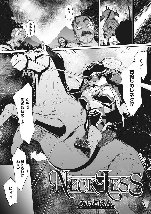 【エロ漫画】賊の首を狩る頭部と胴体が分離した美少女が返り血を浴びた体を拭く主様と自分の生首を持ち濃厚に絡み合う!