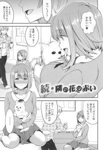 【エロ漫画】友達のウブな彼女を家に連れ込み恋愛相談してHの練習をさせるプレイボーイが慣れたリードで処女を寝取り膣射!
