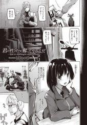 【エロ漫画】ナンパ男にセフレ扱いされるビッチJKがラブホでバイトするクラスメイトに告白されチンポ比べで彼氏を決める!