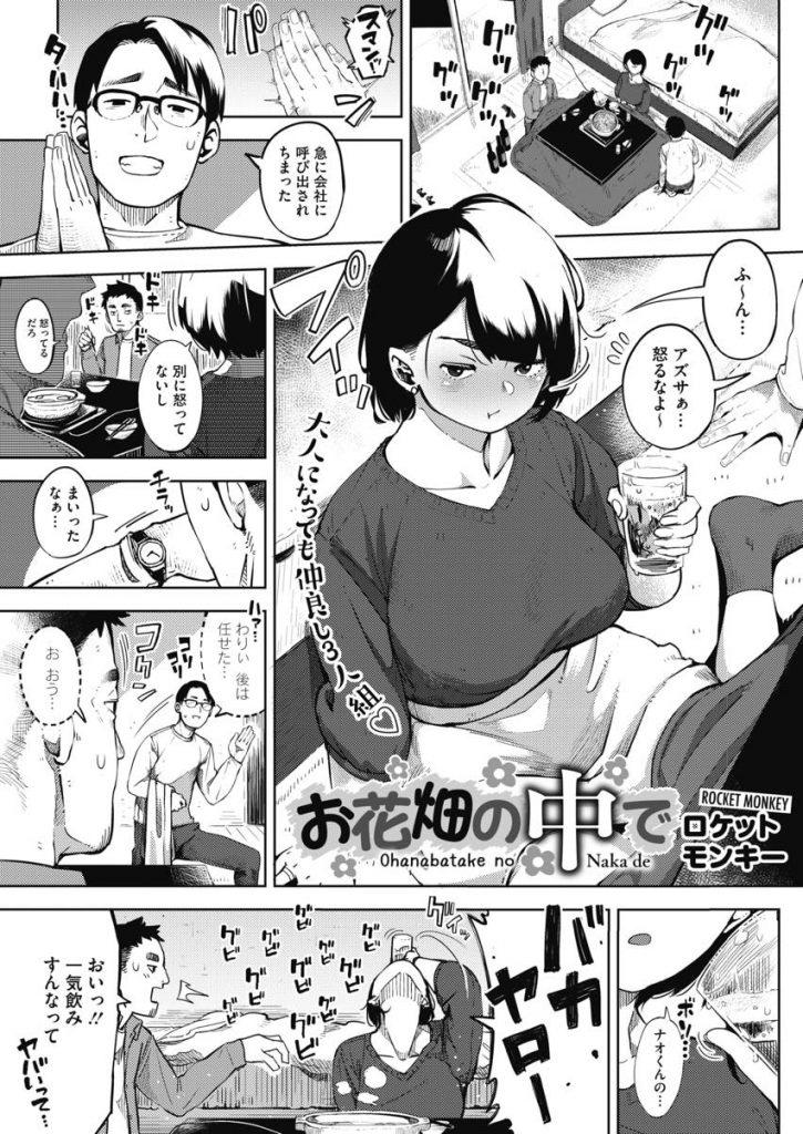 【エロ漫画】忙しい彼に構ってもらえず不満を抱く豊満彼女が男友達に初恋相手だと言われ胸キュン浮気和姦で生膣出し許可!