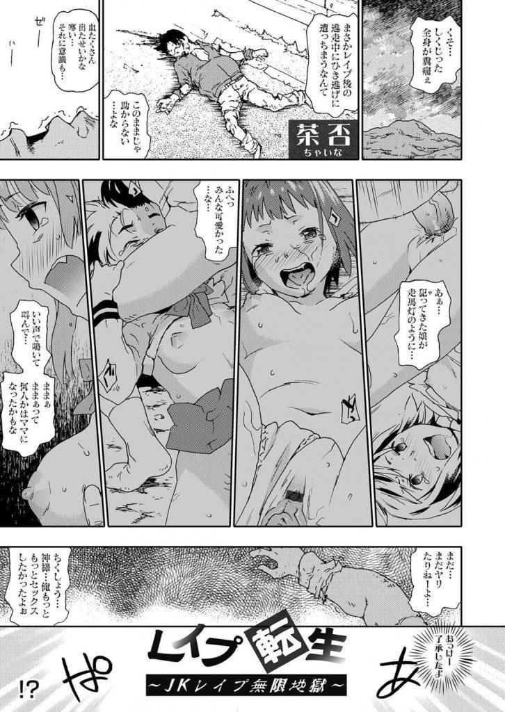【エロ漫画】ひき逃げに遭い神様から美少女に転生したレイパーが元オナホの屈強な男に力ずくで犯され強姦無限地獄に陥る!