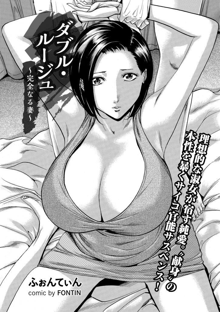 【エロ漫画】SNSで話題のスーパー専業主婦の美人妻が旦那の地位を引き立てようと勤め先のお偉いさん方に献身的な性接待!