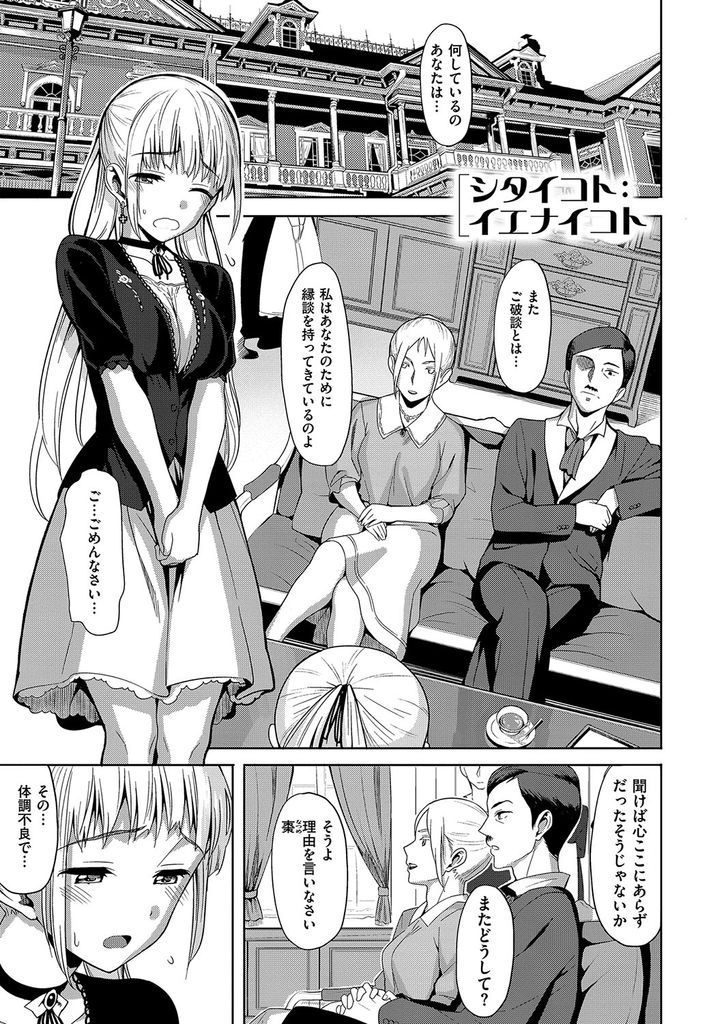 【エロ漫画】執事とのHにハマるお嬢様がローター挿入でお見合いに挑むも我慢出来ずにトイレに抜け出し危険日の種付けSEX!