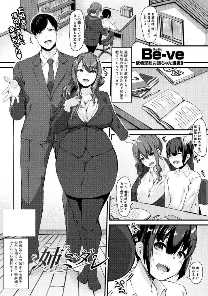 【エロ漫画】姉夫婦の激しいSEXを覗き見して毎日オナニーに明け暮れる弟が無防備に寝むる爆乳ボディに欲情しパイズリ顔射!