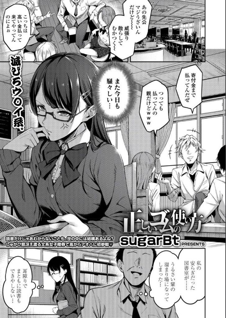 【エロ漫画】教師に図書室で襲われた文系美少女の尻デカJKが盛大にイキ潮を噴かされゴム付き処女レイプでセフレにされる!