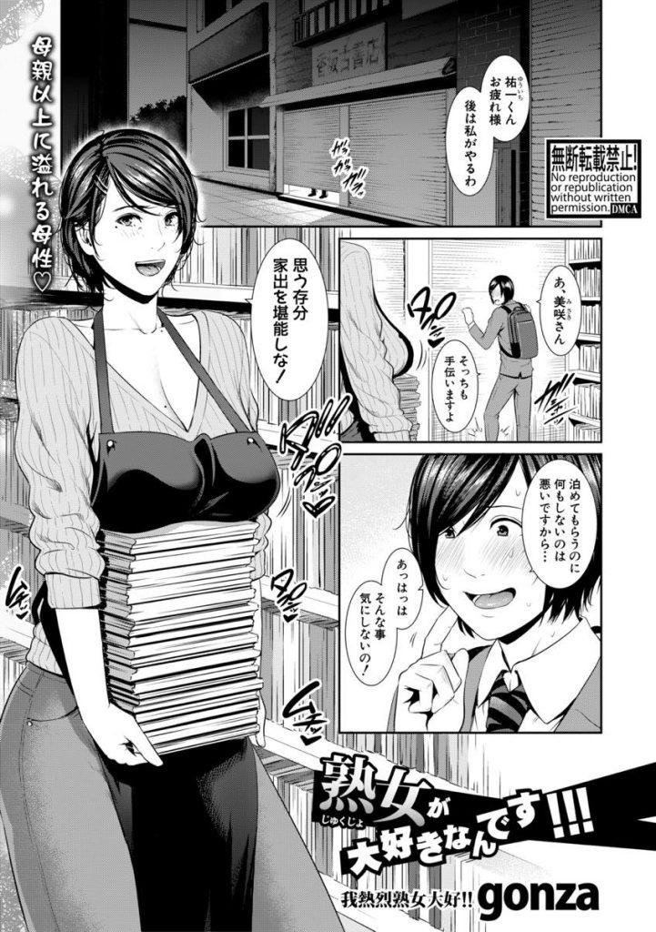 【エロ漫画】家出したバイト君に昔表紙を飾った変態雑誌を見せられ発情する熟女が誘惑して過激な緊縛プレイで潮吹き絶頂!
