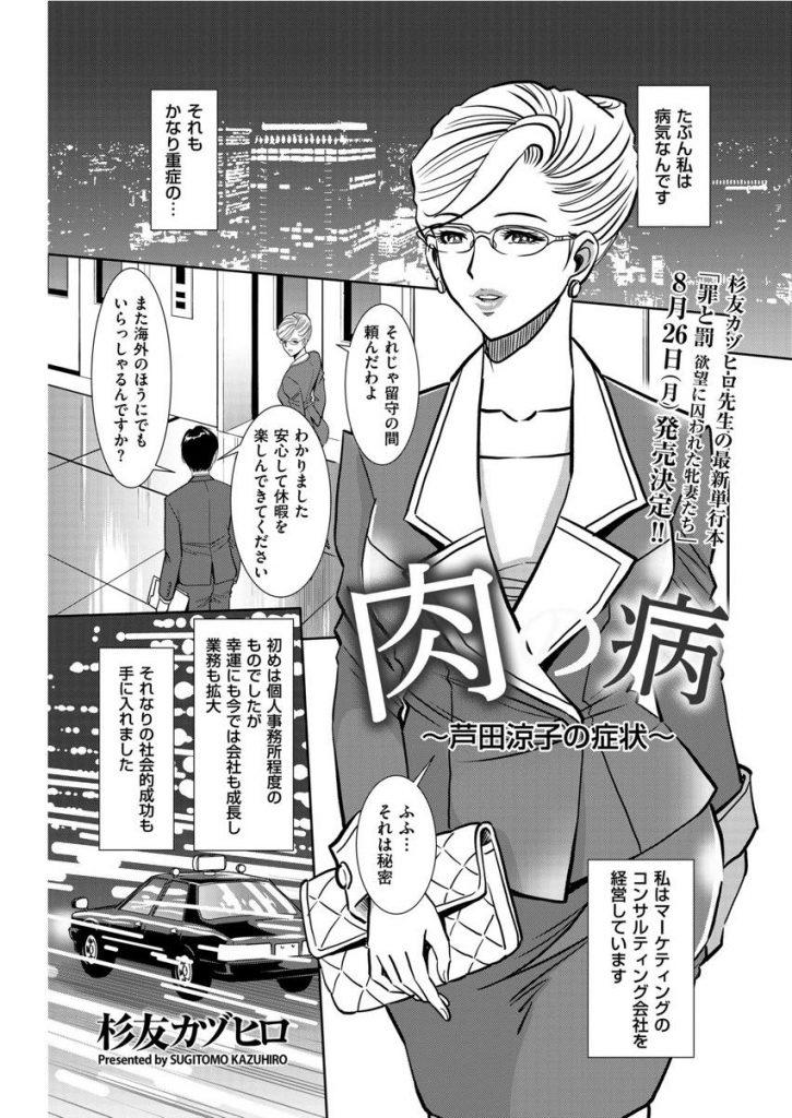 【エロ漫画】地味OLを装い最低なヒモ男と付き合いストレス解消する女社長が売られてクズ野郎に輪姦凌辱されてイキまくる!