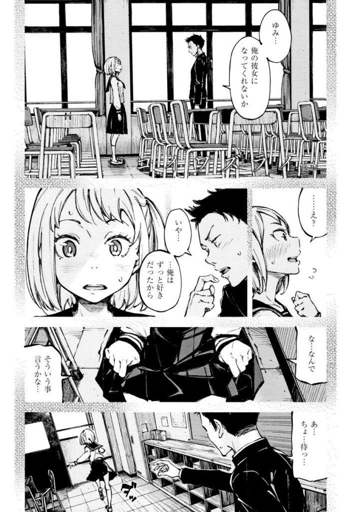 【エロ漫画】傷心中のサッカー部マネージャーが自分の事を好きな幼馴染の気持ちと向き合い部室で激しく貪り合って恋人発展!