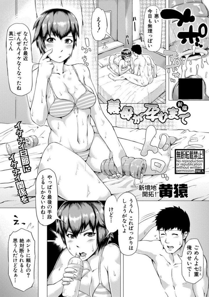 【エロ漫画】娘から巨根夫の性処理を頼まれた未亡人熟女がルールを決めて承諾し垂れ乳を揉みしだかれゴムが破れて膣射精!