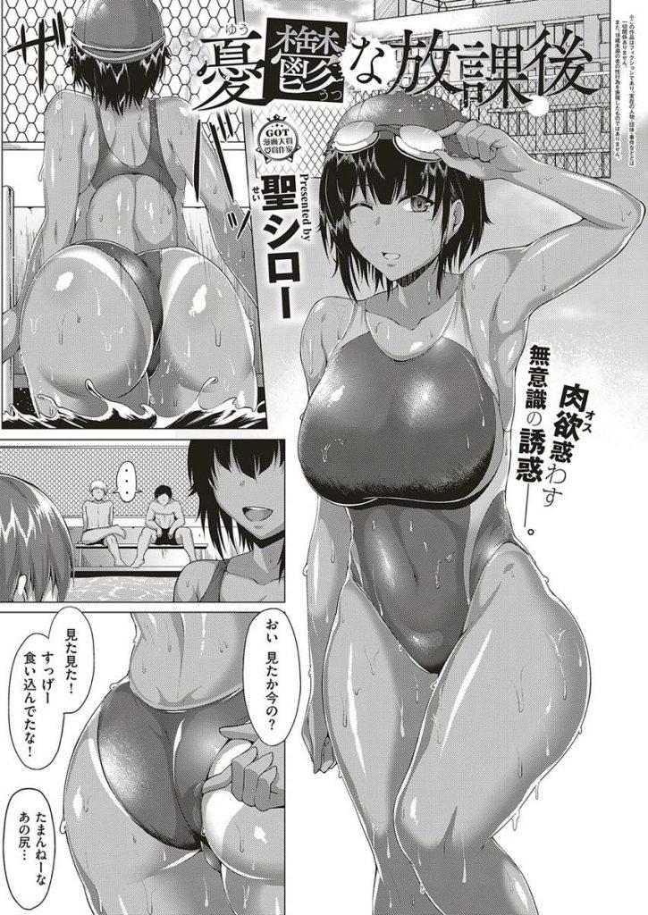 【エロ漫画】顧問教師から酷いセクハラを受ける水泳部の巨乳JKが日焼け跡の発育ボディを弄られマイクロビキニ姿でハメ撮り!