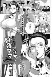 【エロ漫画】息子の友達に告白されデレる爆乳眼鏡教育ママがセクシーな年増ボディで性教育し子供ペニスの形を子宮が覚える!