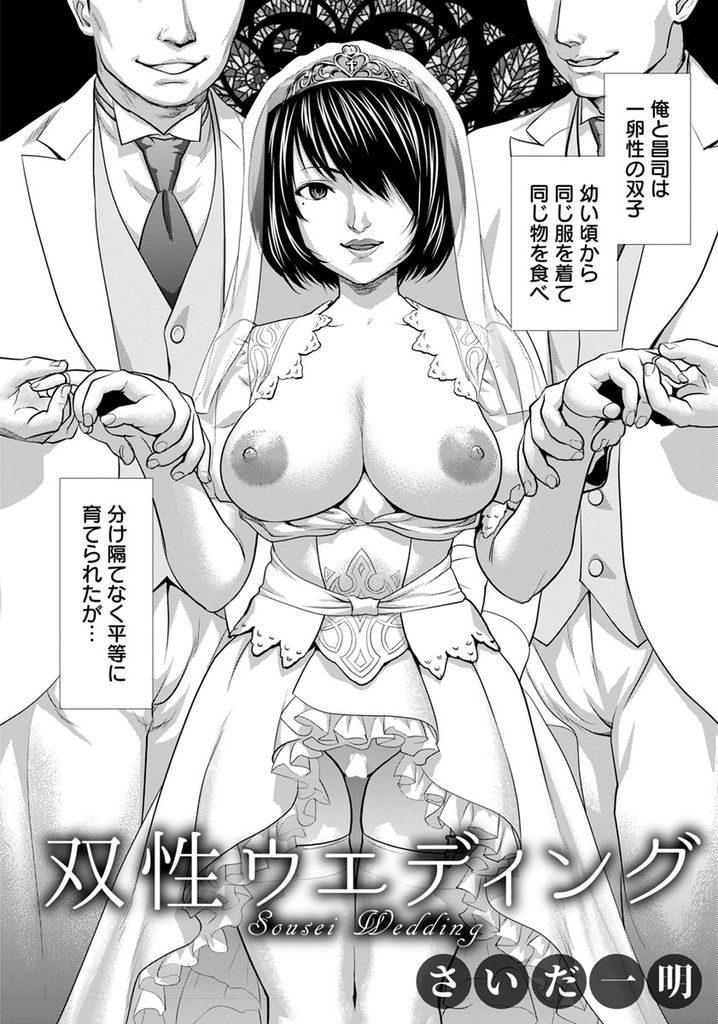 【エロ漫画】婚約者の双子の兄に迫られる巨乳女が挙式で着るウエディングドレスを纏い浮気セックスで身内チンポを味比べ!