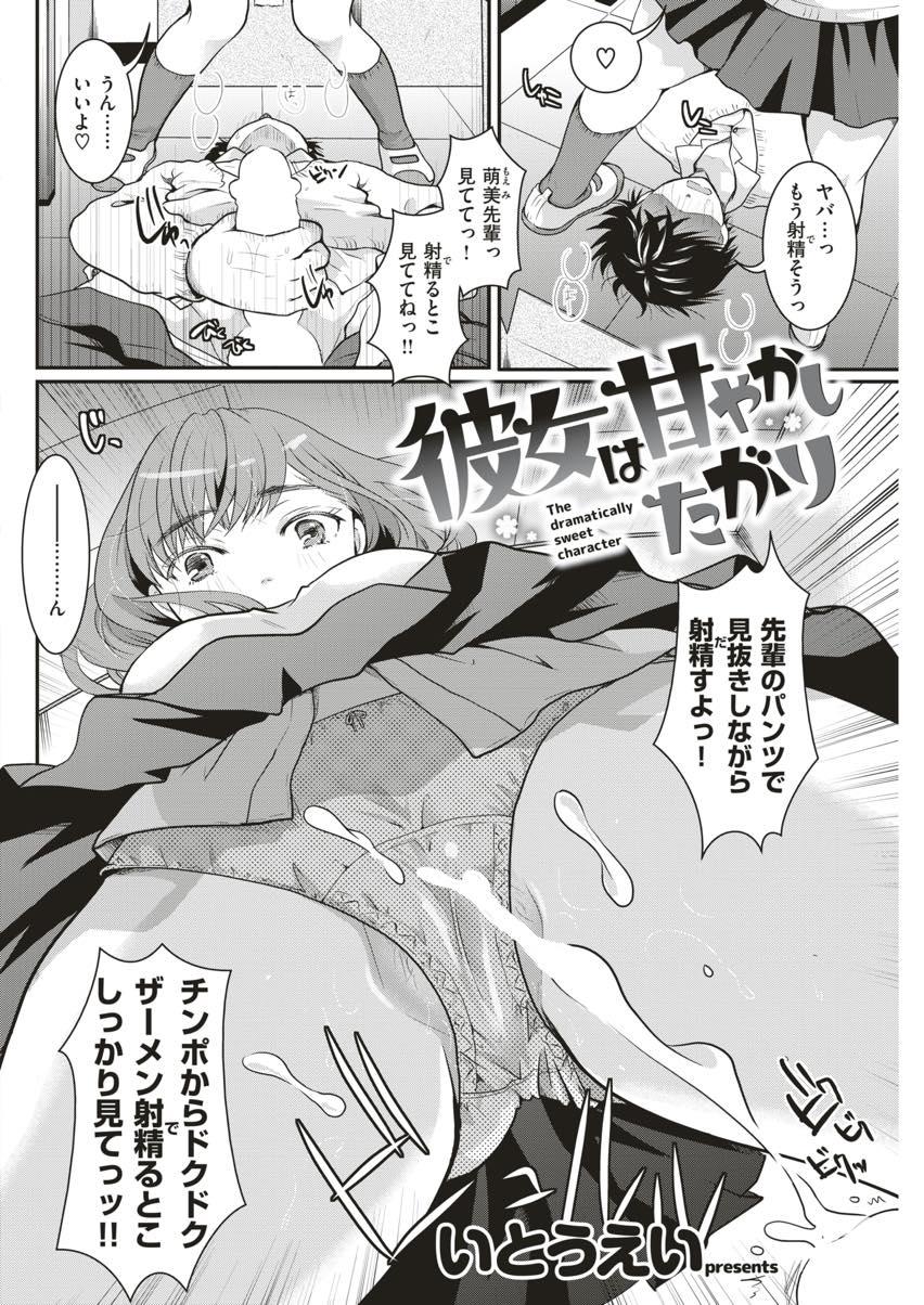 【エロ漫画】エッチをお預けにしてた年下彼氏を模試終わりに甘やかすJKが感じて恥ずかしいエロ顔を晒しアヘ堕ちセックス!