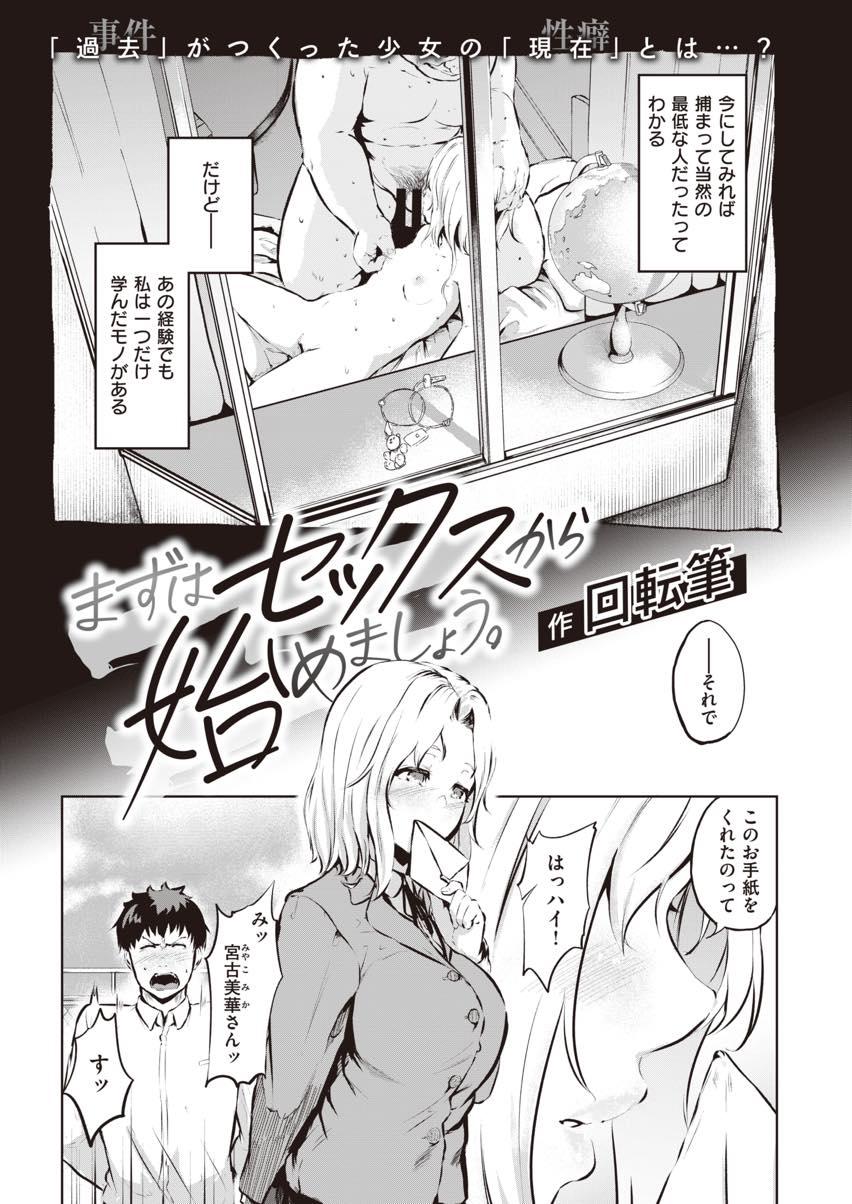 【エロ漫画】幼少期に叔父からHを仕込まれ淫乱に育った巨乳JKが告白してきた同級生のチンポを吟味し体の相性を確かめる!