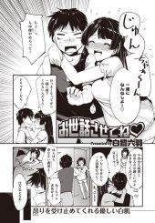【エロ漫画】義弟になった幼馴染のシモのお世話をする面倒見の良い義姉が収まらない彼の性欲解消の為に初セックスに挑む!