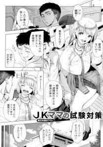 【エロ漫画】勉強を教えてくれる男子とHばかりする娘の代わりに豊満ボディを提供する爆乳ママが母乳を噴き出しSEX三昧!