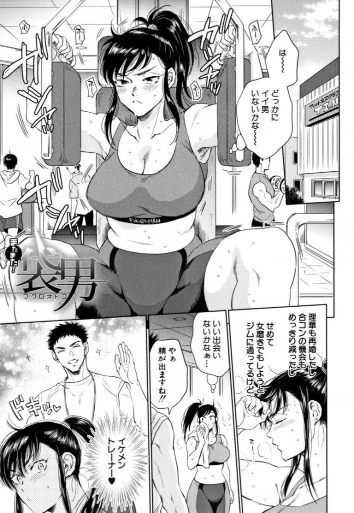 【エロ漫画】人前じゃないと興奮しない性欲旺盛な変態女が人型マッサージチェアを使用し公開Hで視姦されながら絶頂アクメ!